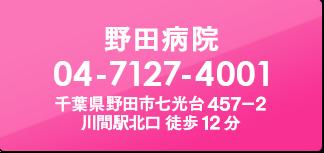 04-7127-4001