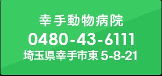 0480-43-6111