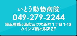 049-279-2244